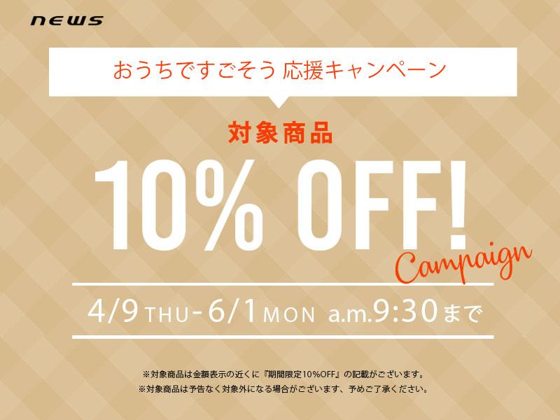「おうちですごそう!応援キャンペーン」/対象商品が10%OFF!