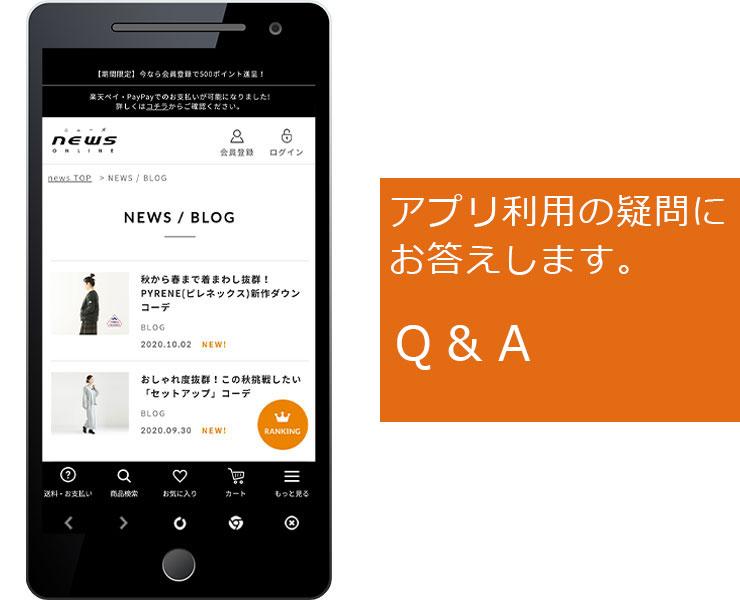 公式ストアアプリお店でのご利用-Q&A-