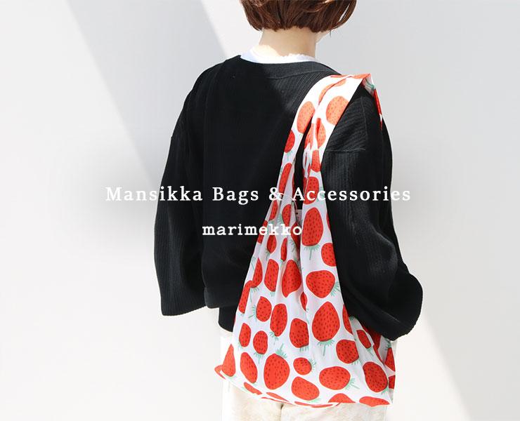マリメッコのバースデーを祝う《Mansikka(マンシッカ/イチゴ)柄》が登場!
