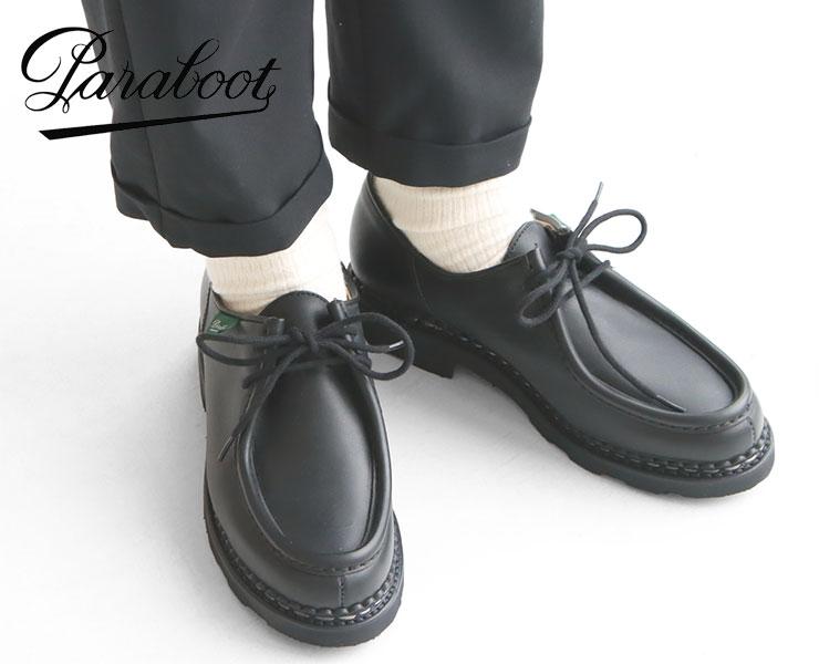 カジュアルにもきれいめにも活躍する憧れの革靴「Paraboot(パラブーツ)」