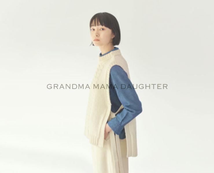 GRANDMA MAMA DAUGHTER(グランマ ママ ドーター) いつも自分らしく心地よくいられる服