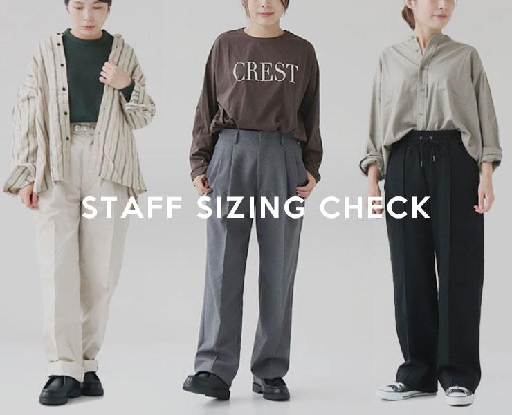 スタッフが人気の新作パンツを穿き比べ!