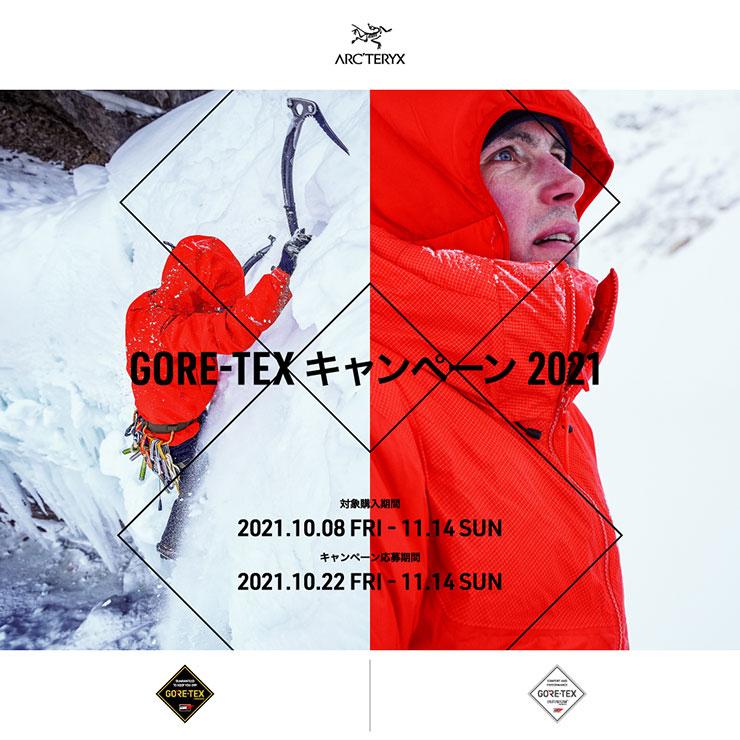 ARC'TERYX(アークテリクス) GORE-TEXキャンペーン│抽選で豪華賞品をプレゼント